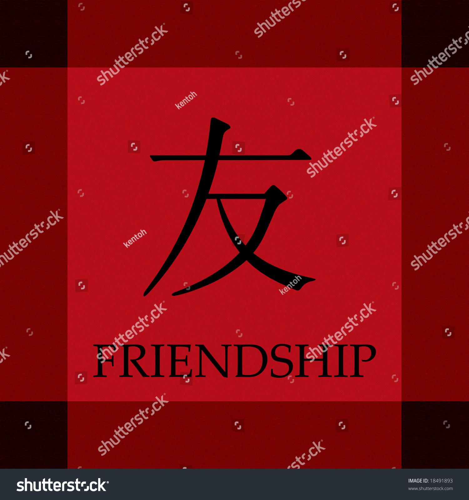 Chinese symbol friendship card template stock illustration chinese symbol of friendship in a card template biocorpaavc