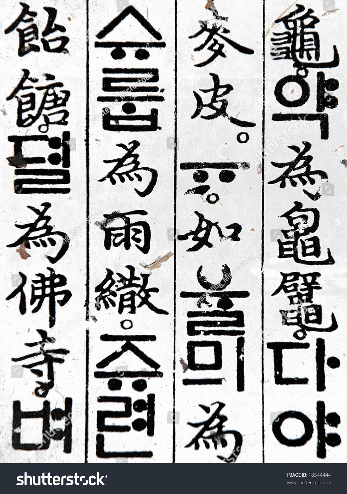 Ancient Korean Writing Calligraphy Korea Asia Stock Photo Edit Now