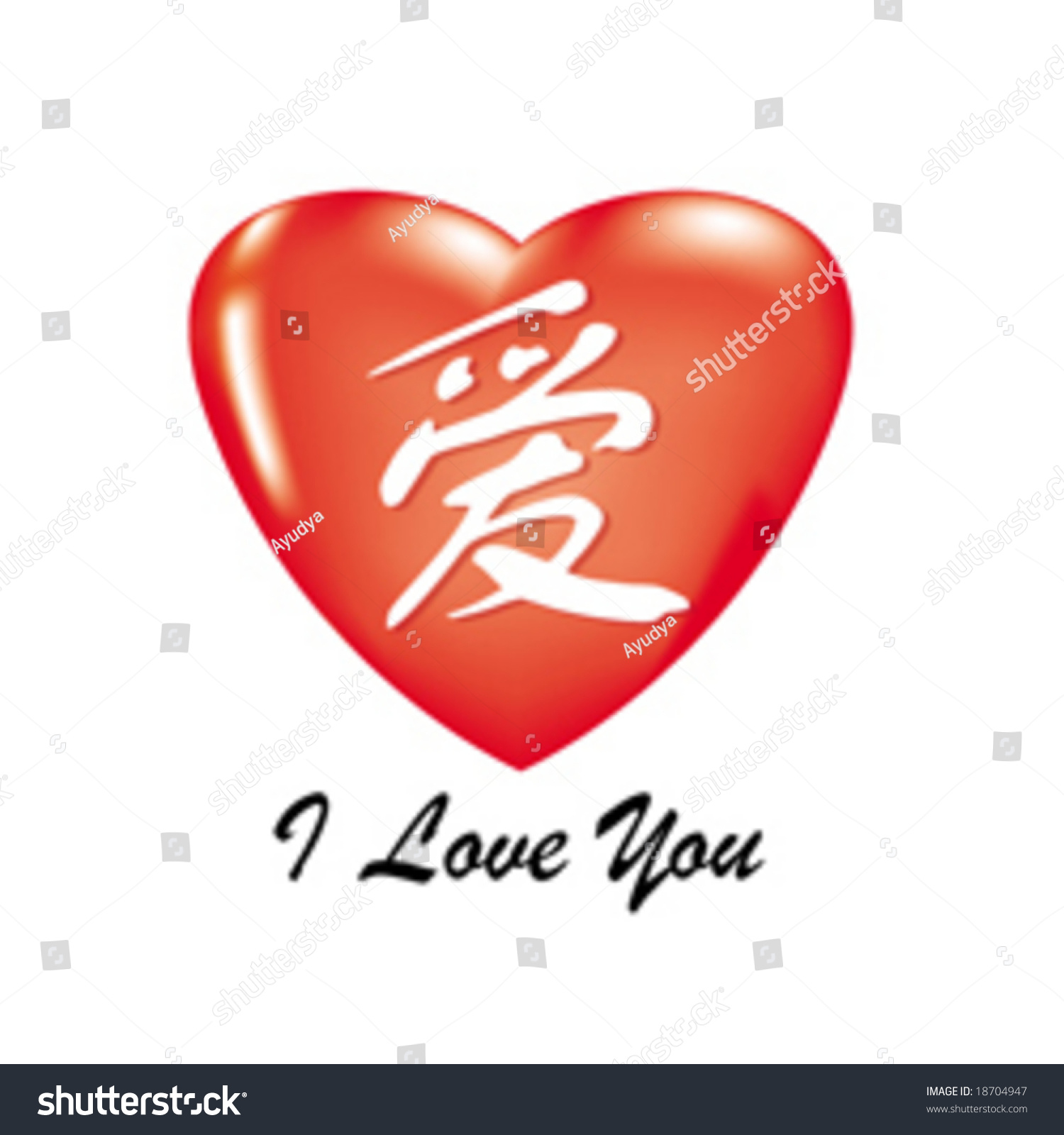 Heart chinese character stock vector 18704947 shutterstock heart with chinese character buycottarizona