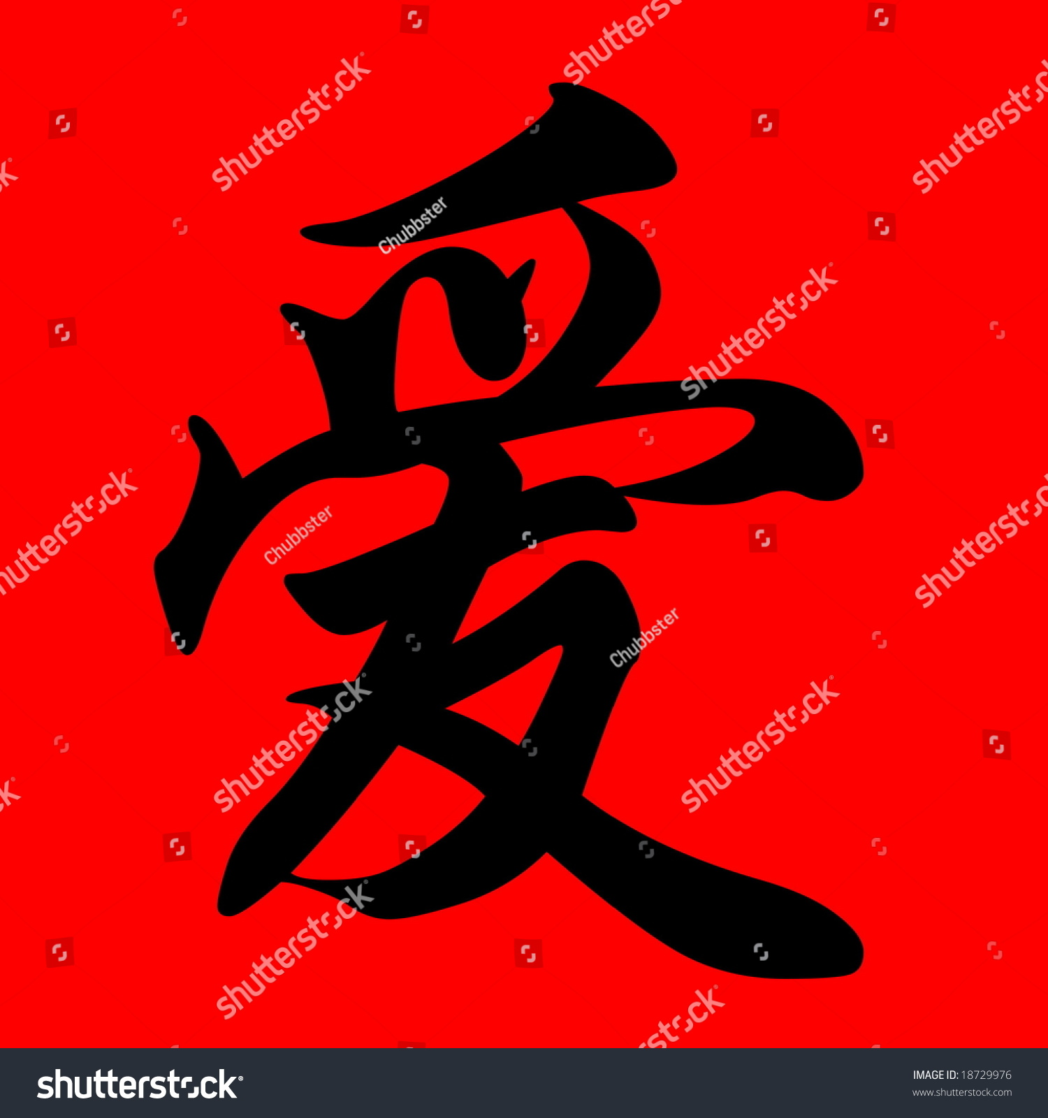 Love Chinese Calligraphy Symbol On Red Background Ez Canvas