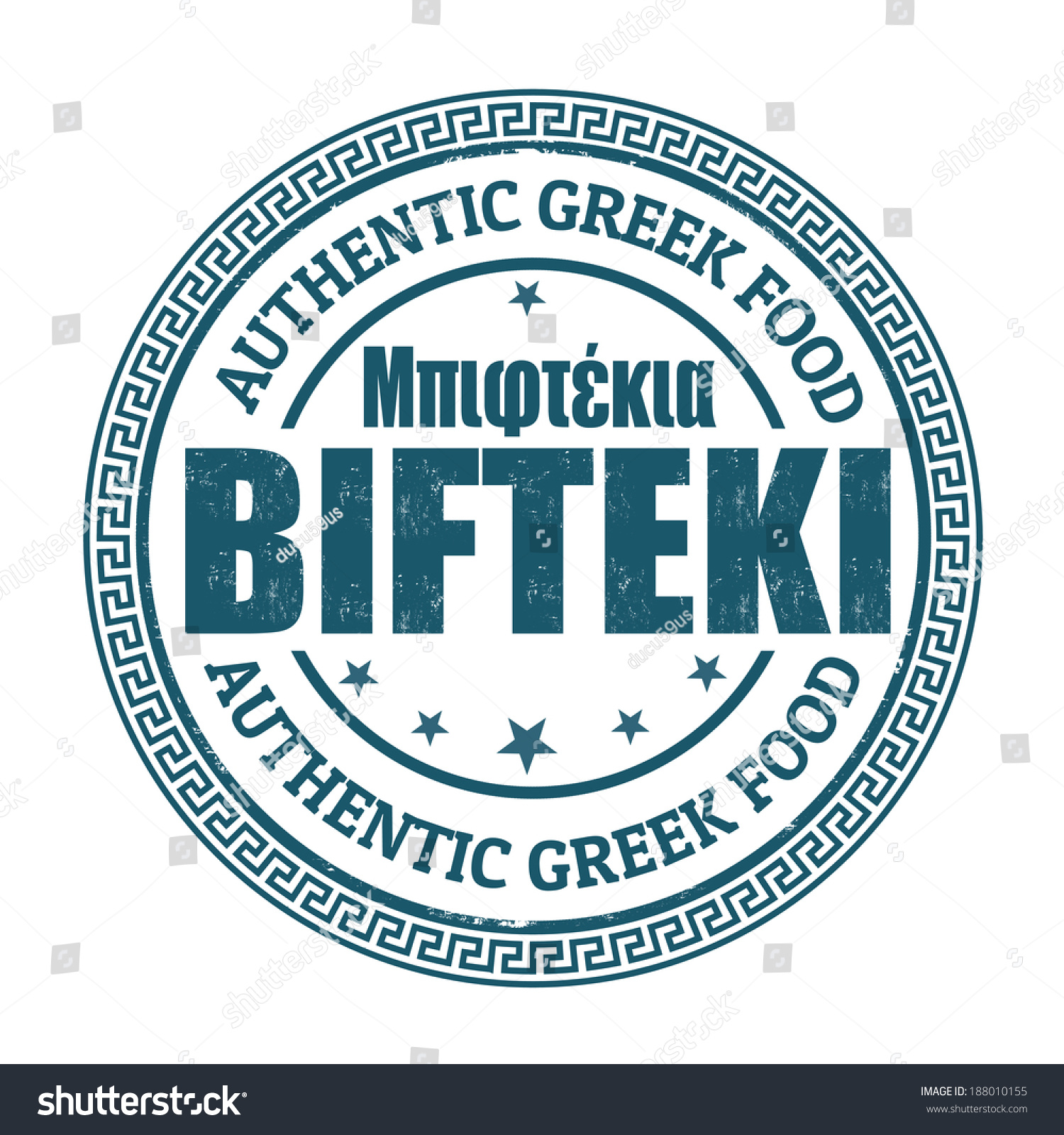 Bifteki (Greek hamburger in greek language)grunge rubber stamp on ...