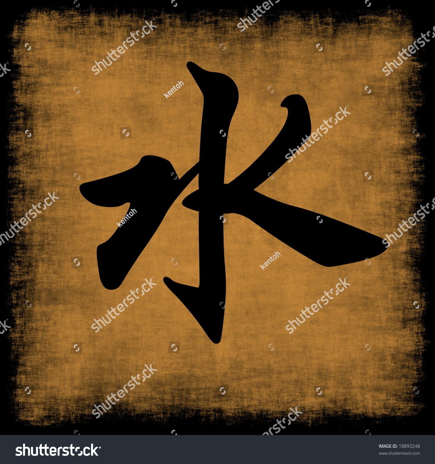 Water Chinese Calligraphy Five Elements Grunge Set Stock
