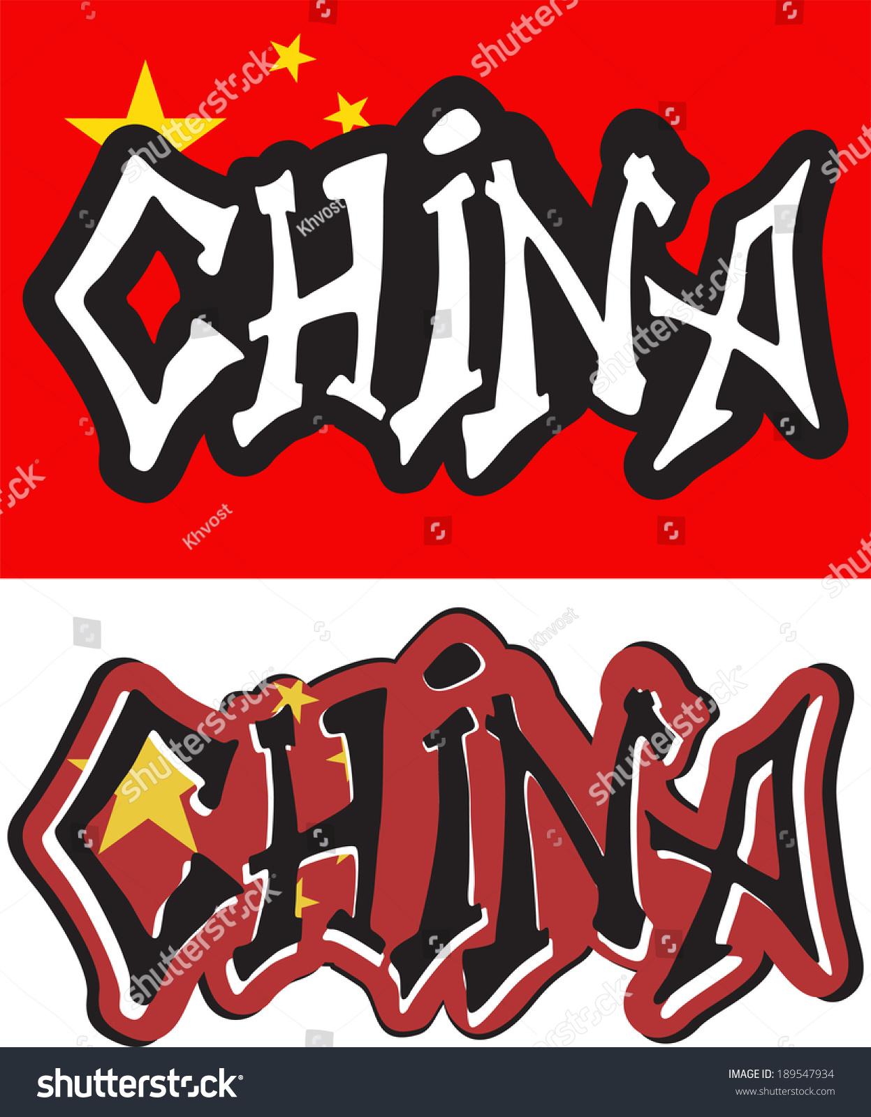 Graffiti style font type raster version alphabet part 2 ez canvas