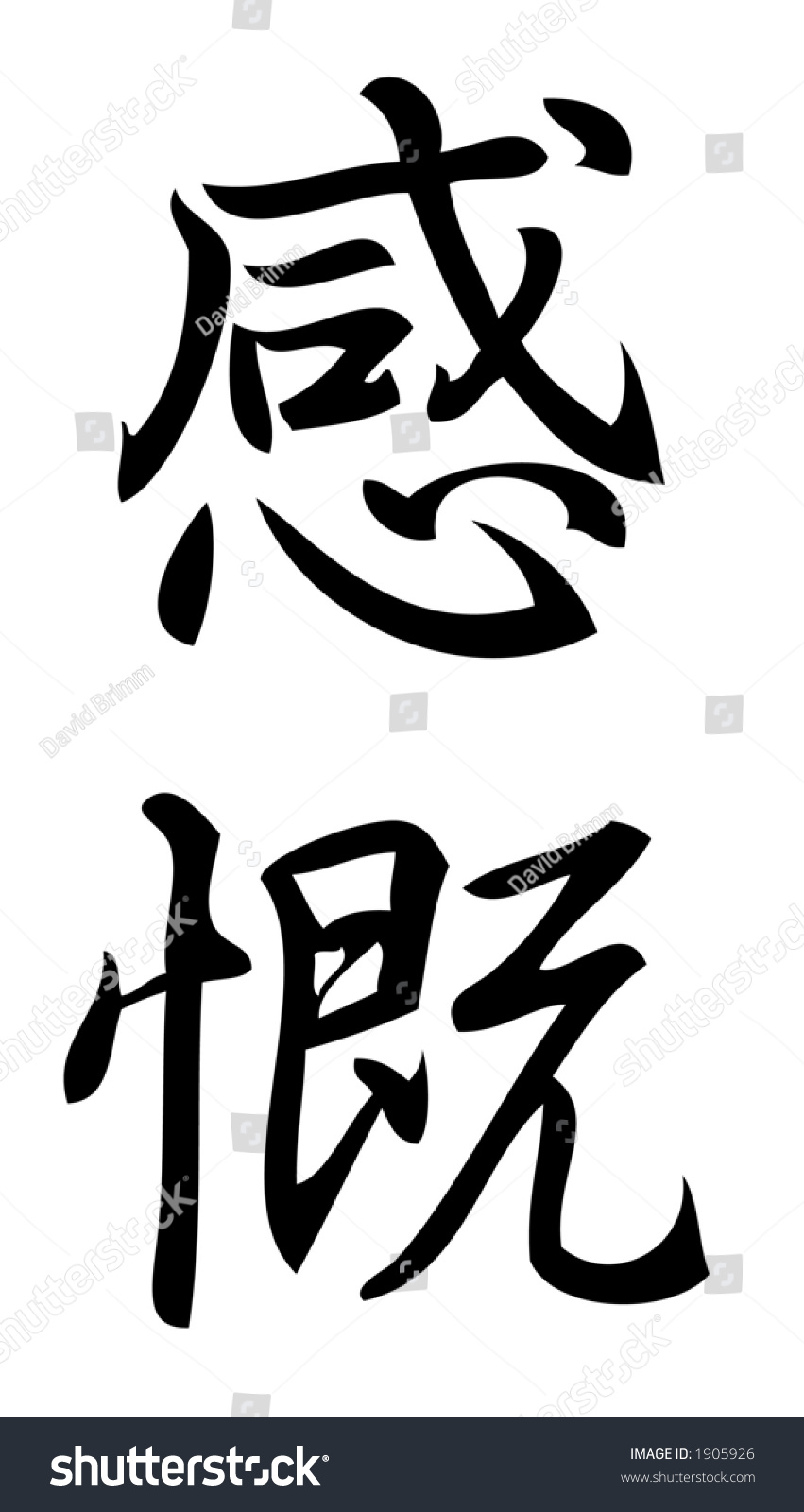 Kanji character deep emotions kanji one stock illustration 1905926 kanji character for deep emotions kanji one of the three scripts buycottarizona Image collections