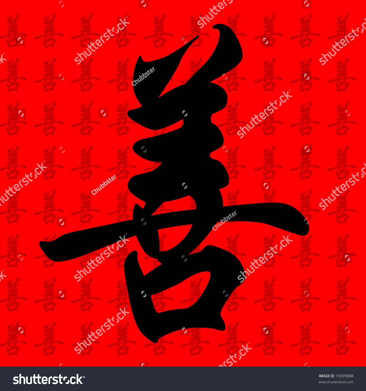 Chinese Calligraphy Character Meaning Kind Stock Illustration