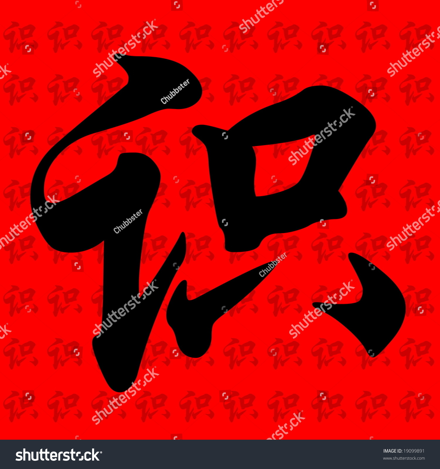 Chinese meaning knowledge stock illustration 19099891 shutterstock chinese meaning knowledge buycottarizona Images