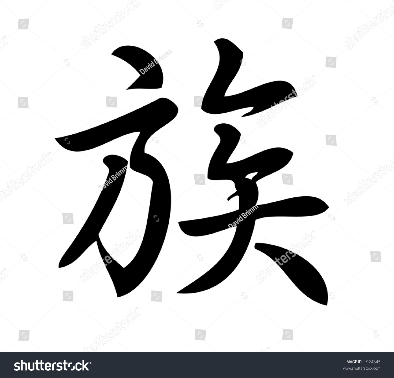 Kanji character family tribe relatives kanji stock illustration kanji character for family tribe relatives kanji one of three scripts biocorpaavc