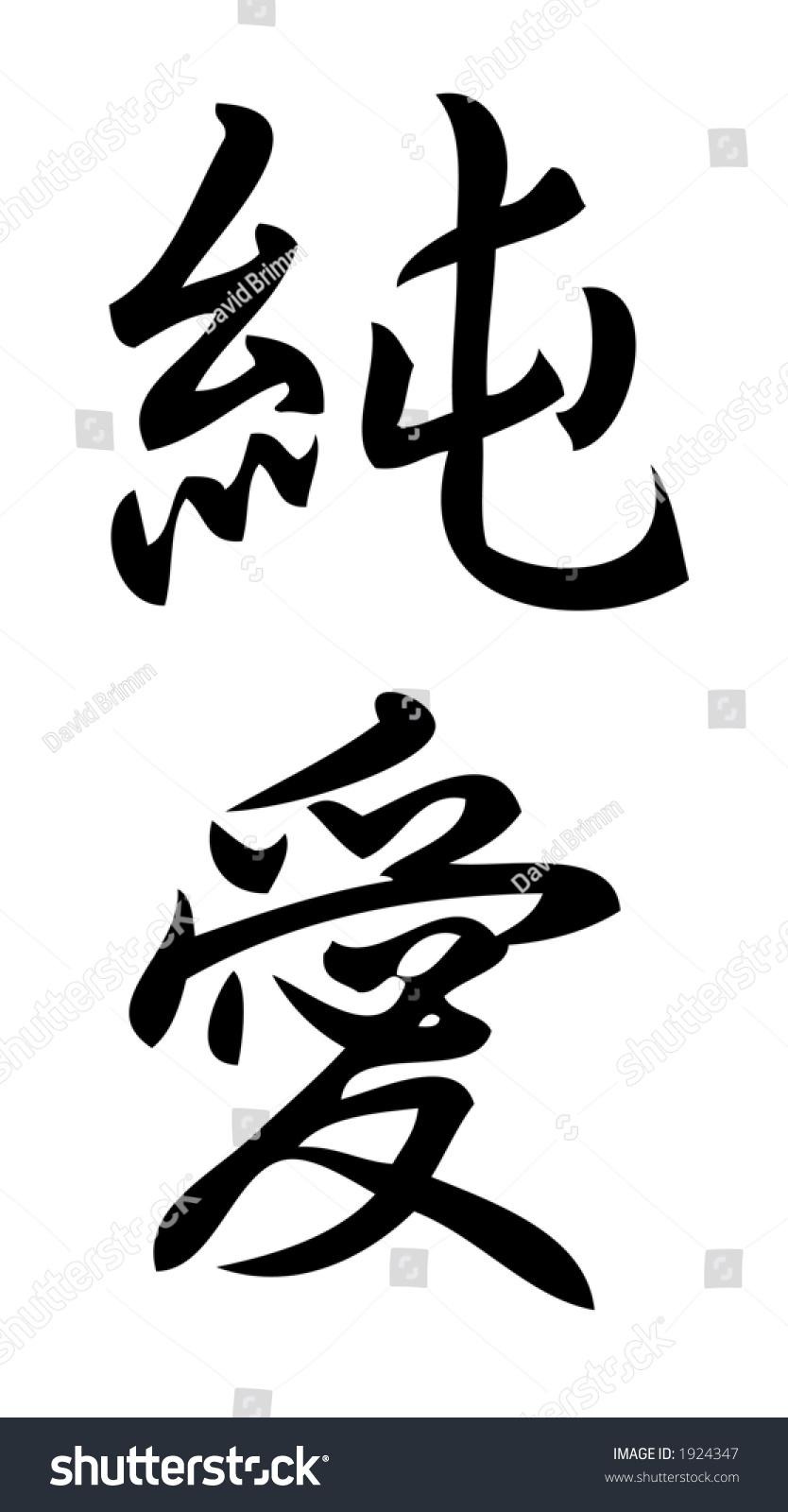Kanji character love platonic kanji one stock illustration 1924347 kanji character for love platonic kanji one of three scripts used in buycottarizona Images
