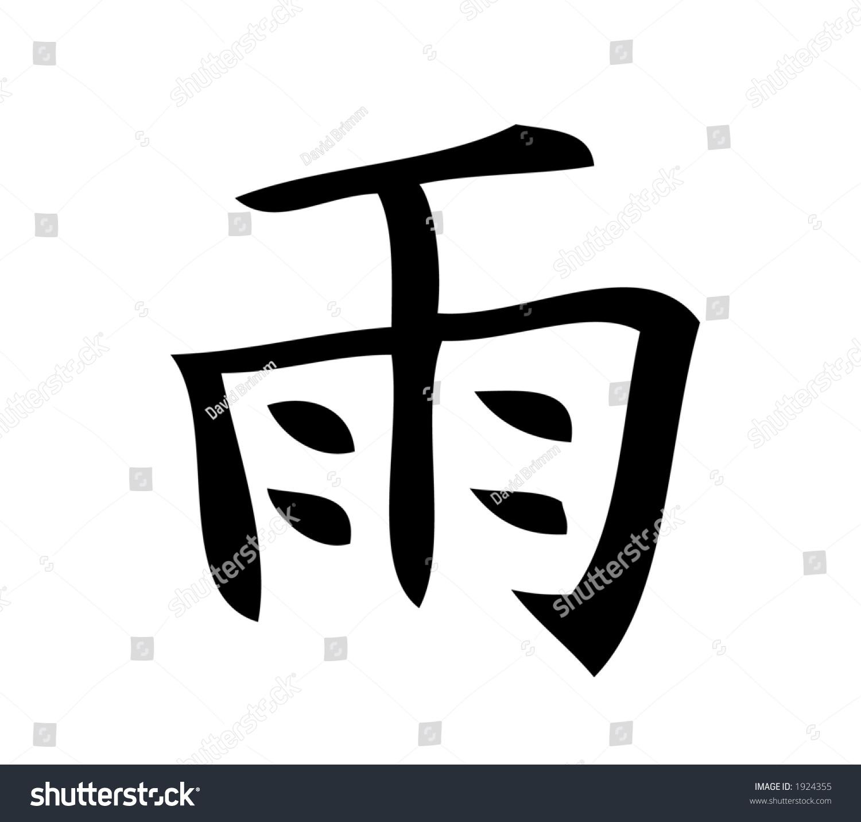 Kanji character rain kanji one three stock illustration 1924355 kanji character for rain kanji one of three scripts used in the japanese language biocorpaavc