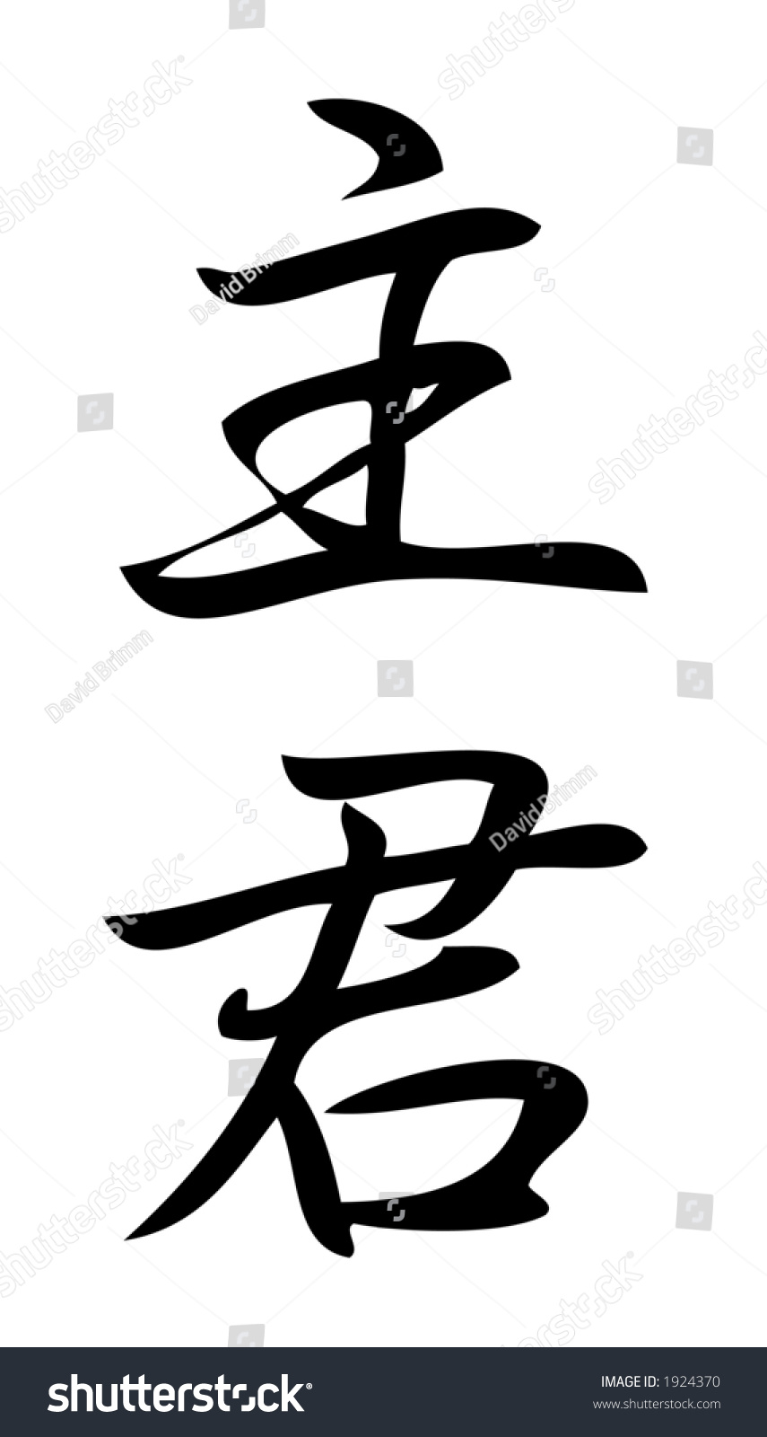 Kanji Character Lord Master Kanji One Stock Illustration 1924370