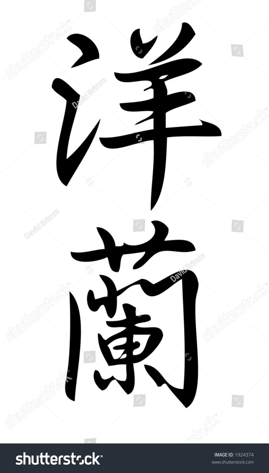 Kanji character orchid kanji one three stock illustration 1924374 kanji character for orchid kanji one of three scripts used in the japanese language biocorpaavc Choice Image