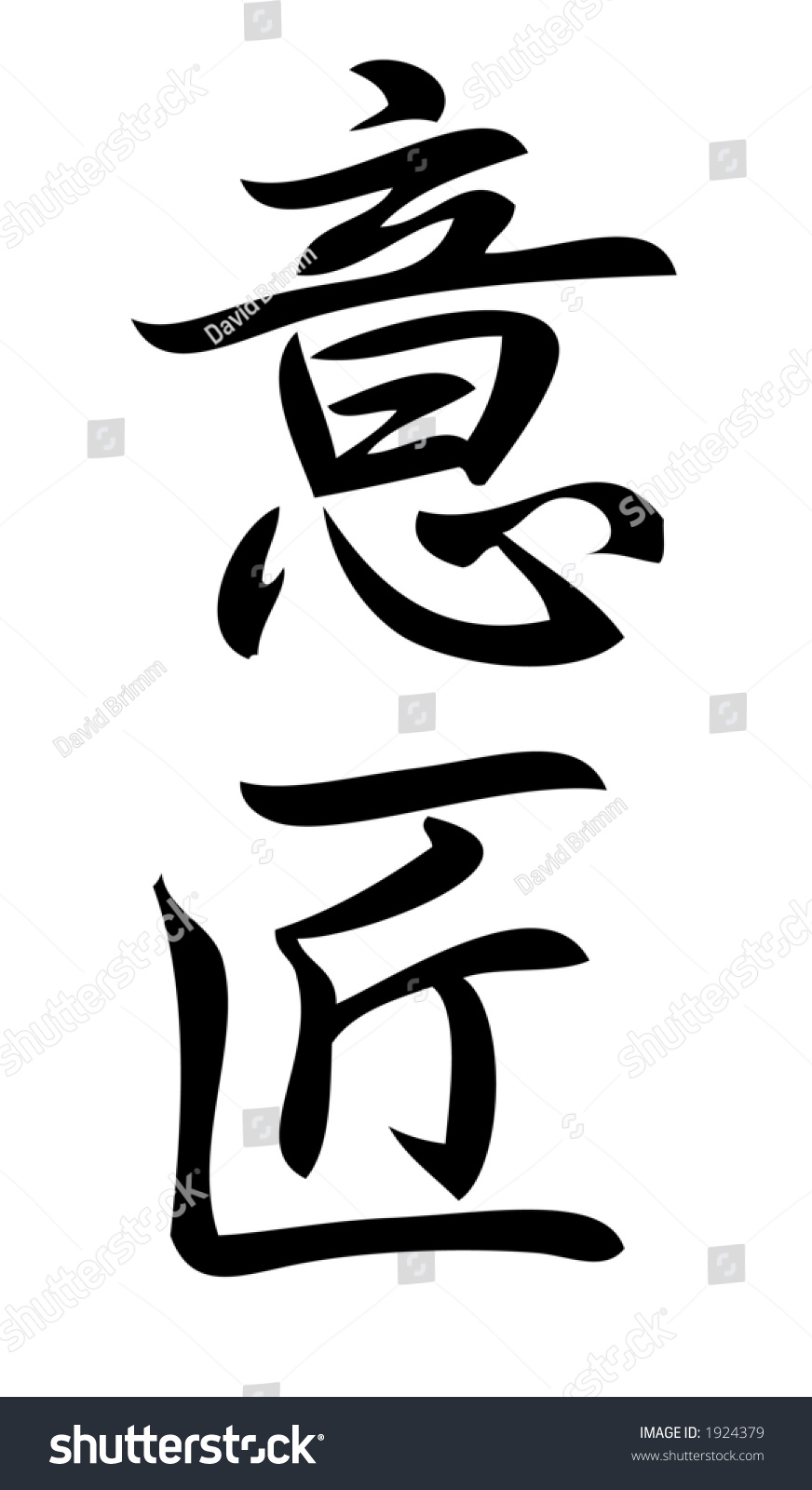 Kanji Character Design Kanji One Three Stock Illustration 1924379