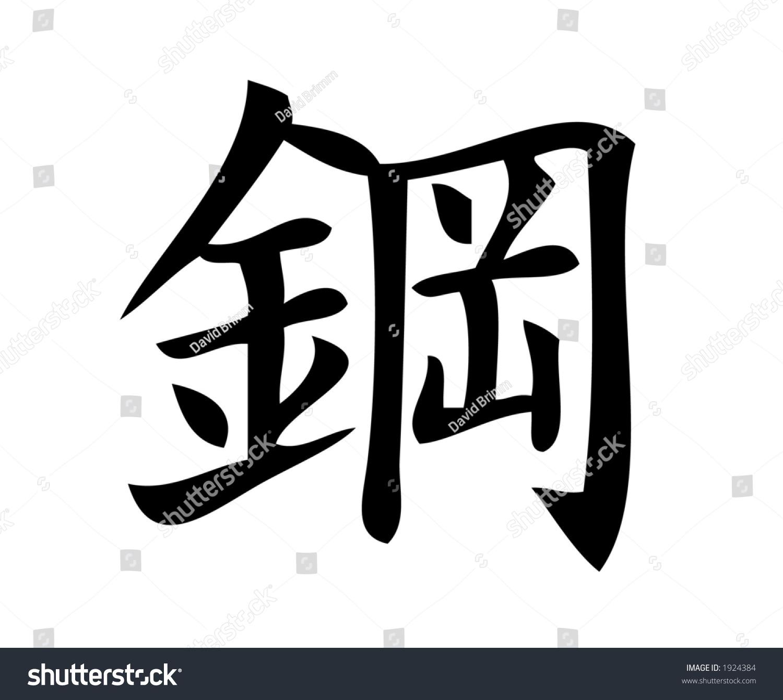 Kanji character steel kanji one three stock illustration 1924384 kanji character for steel kanji one of three scripts used in the japanese language biocorpaavc Choice Image