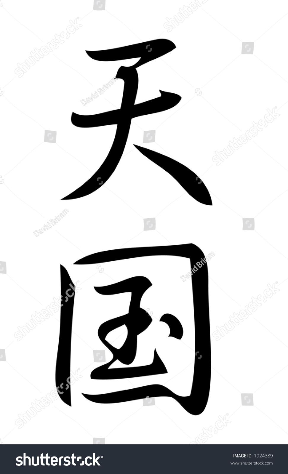 Kanji character paradise heaven kanji one stock illustration kanji character for paradise heaven kanji one of three scripts used in biocorpaavc Gallery
