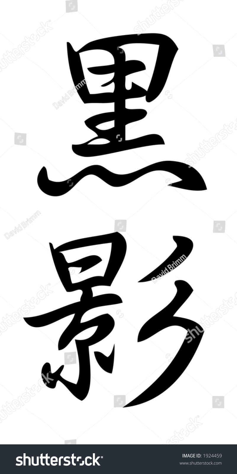 Kanji Character Dark Shadow Kanji One Stock Illustration 1924459