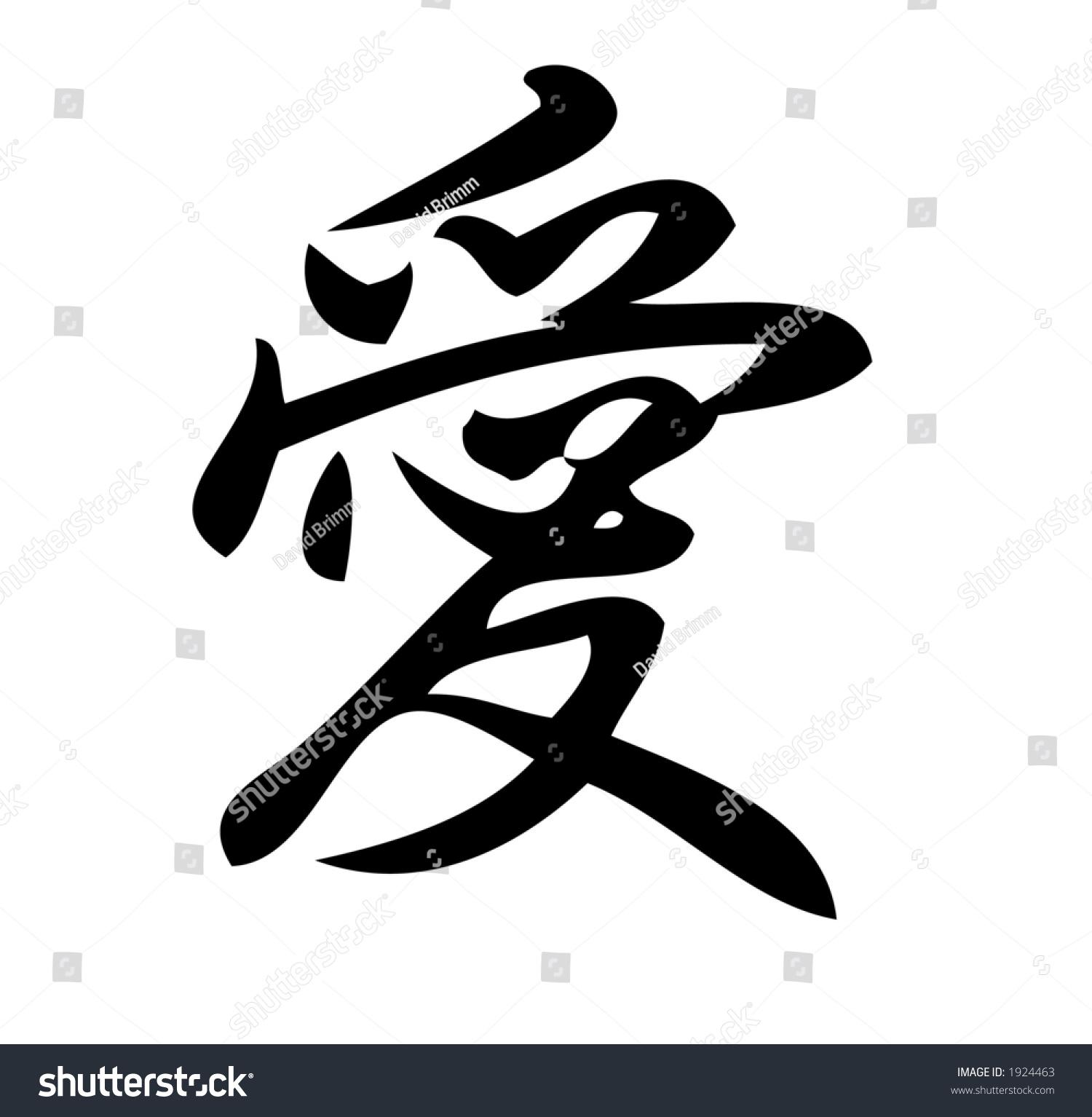 Kanji Character Love Affection Kanji One Stock Illustration 1924463
