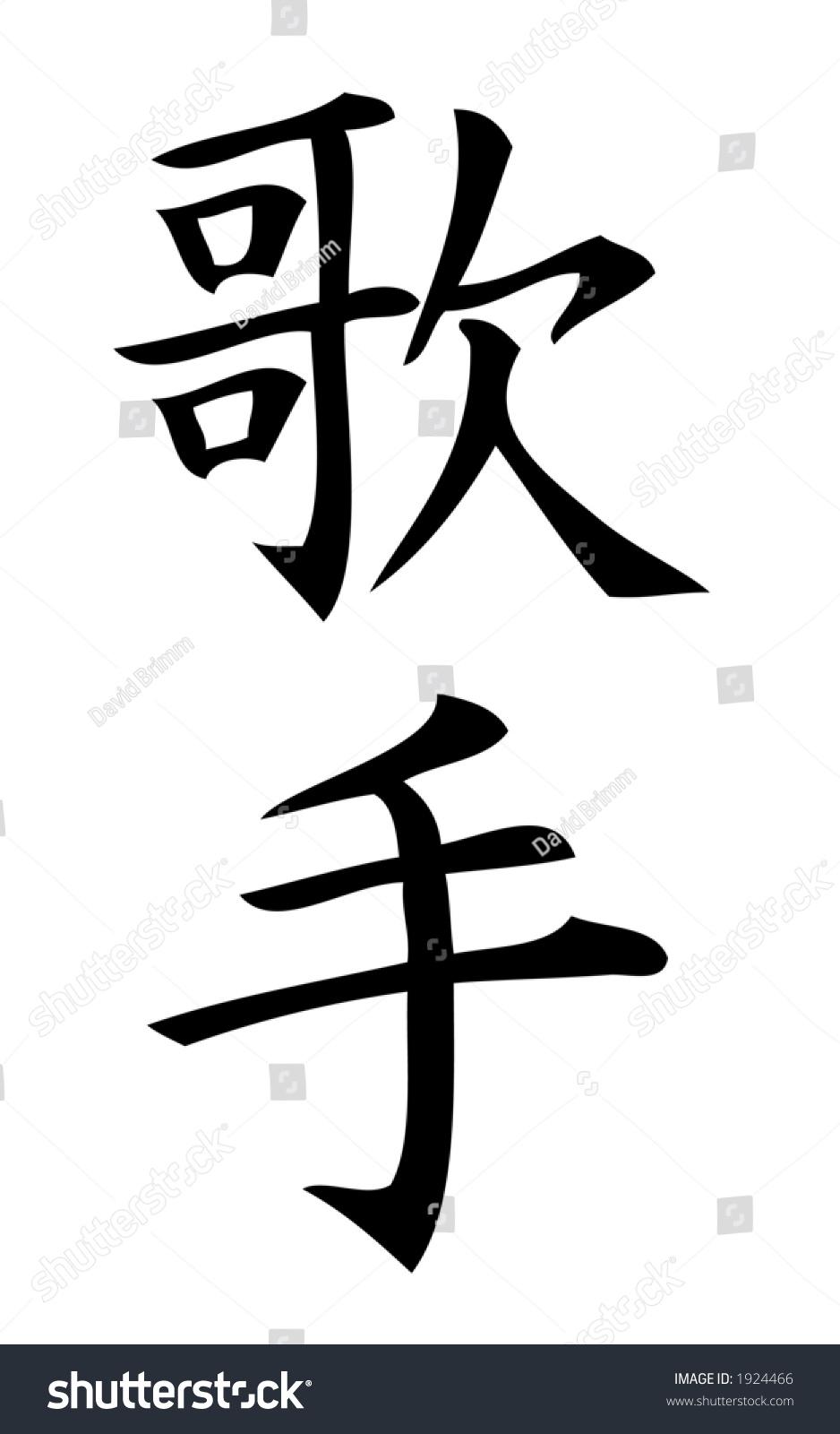Kanji Character Singer Kanji One Three Stock Illustration 1924466