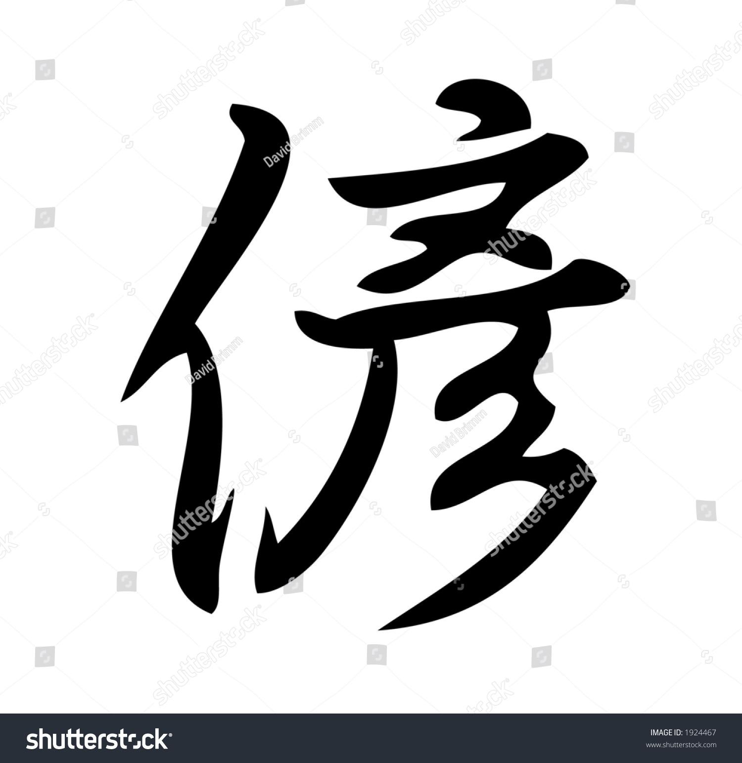 Kanji Character Fake Counterfeit Kanji One Stock Illustration