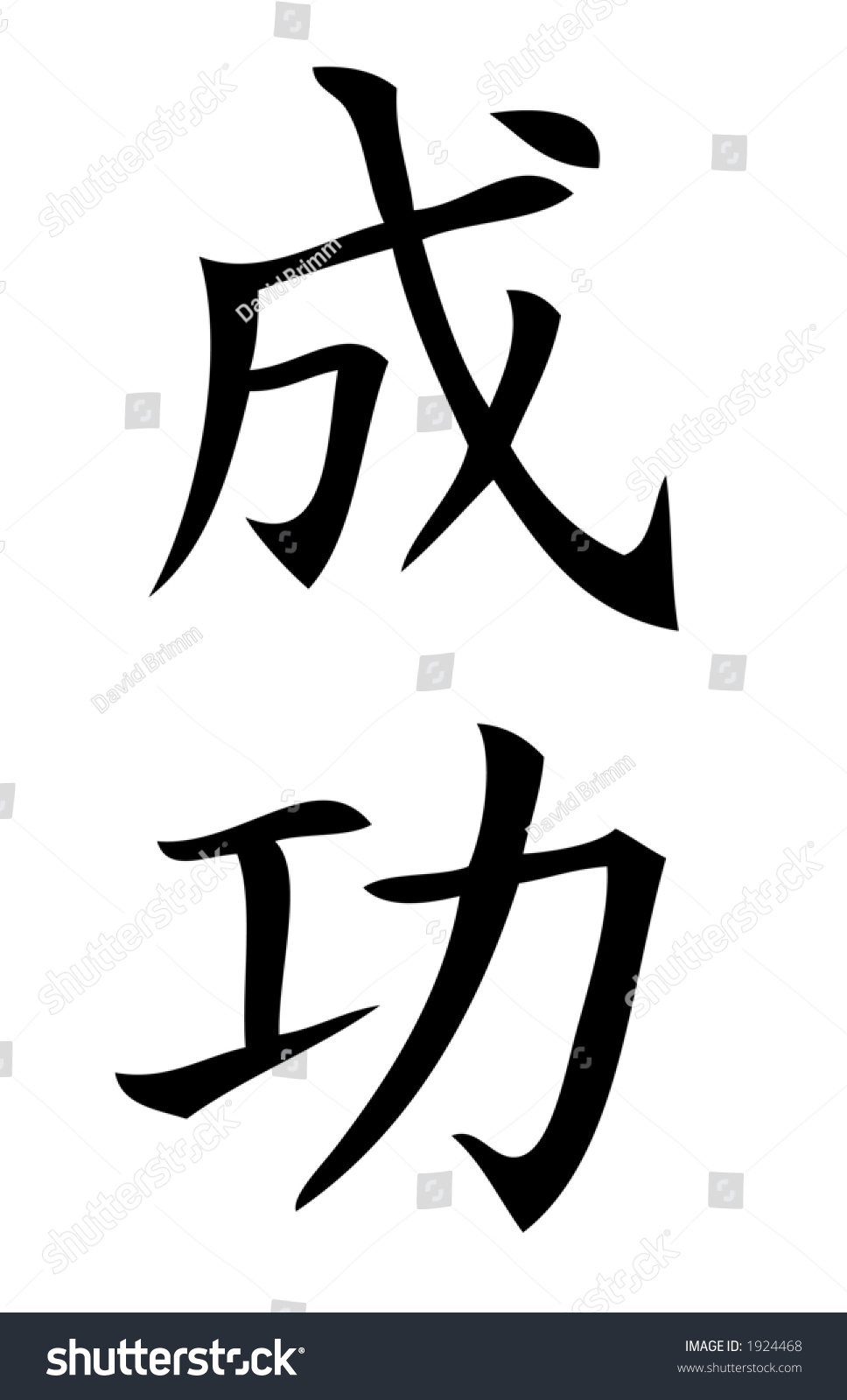 Kanji Character For Revenge Kanji One Of Three Scripts Used In The