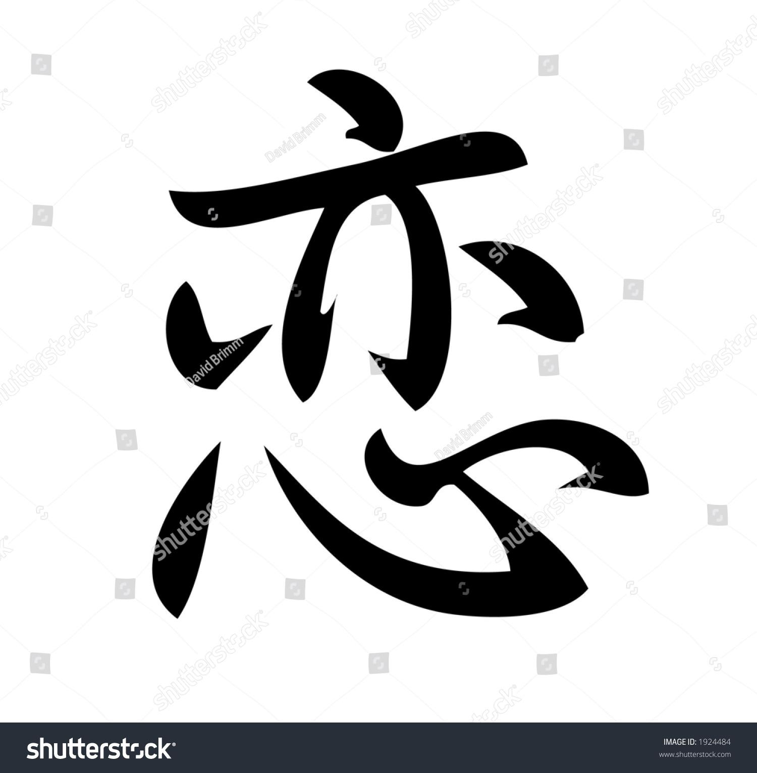 Kanji character love be love beloved stock illustration 1924484 kanji character for love be in love beloved kanji are chinese buycottarizona Images
