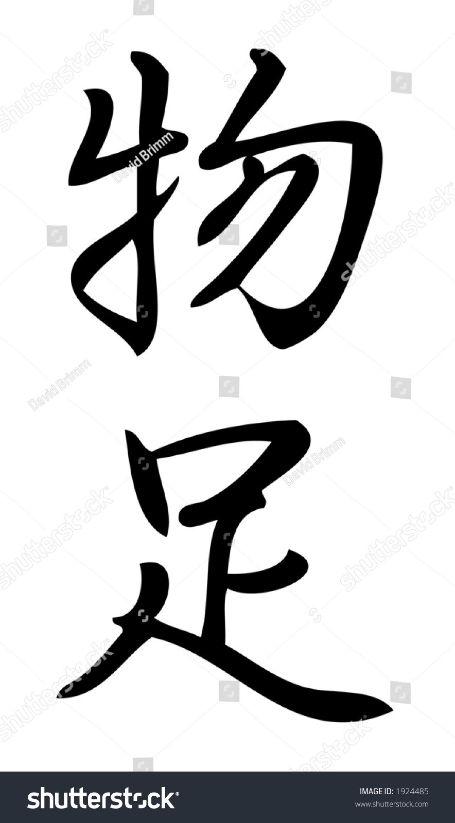 Kanji Character Unsatisfying Something Missing Kanji Stock