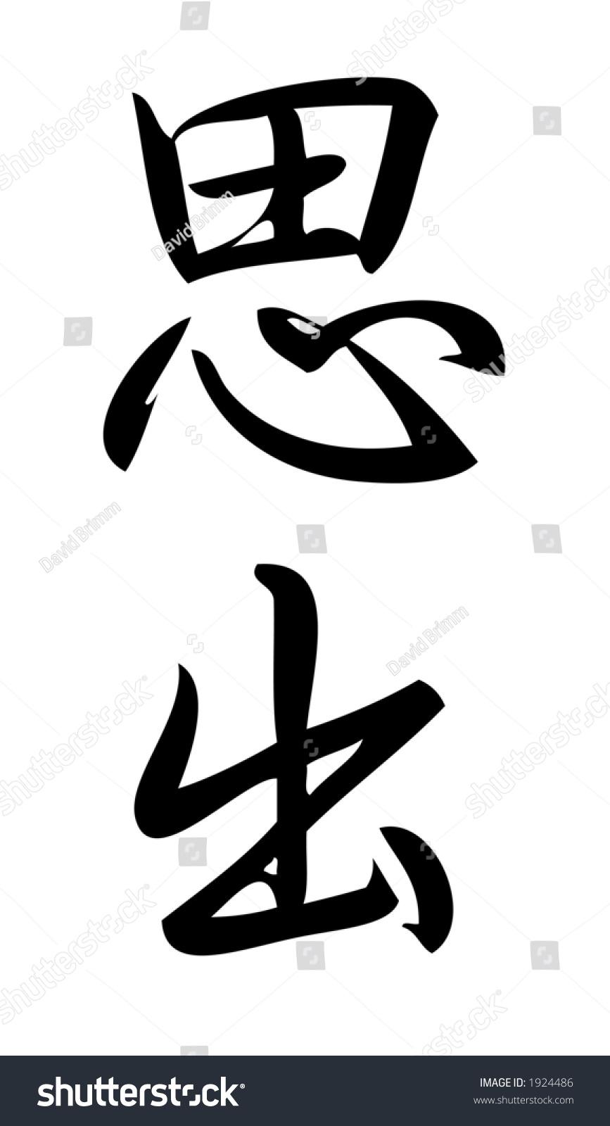 Kanji character memory remembrance remember kanji stock kanji character for memory remembrance remember kanji are chinese characters first biocorpaavc Choice Image