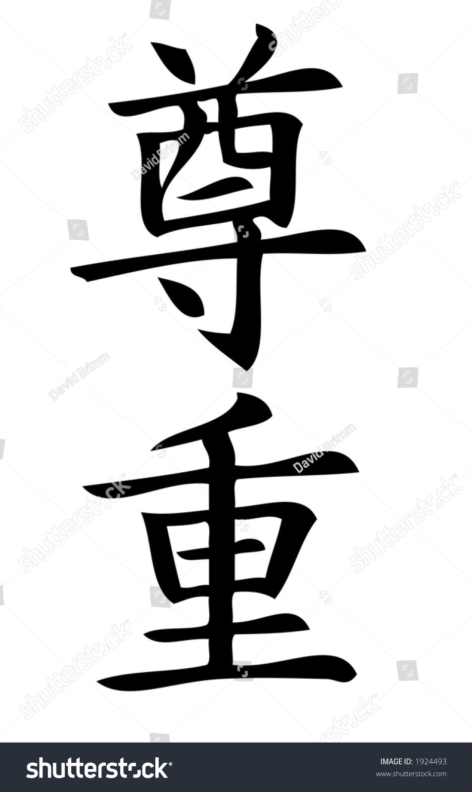 Kanji character for respect esteem one of three