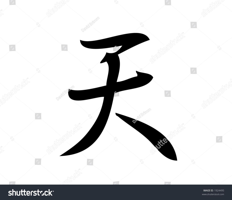 Kanji Character Sky Heaven Kanji One Stock Illustration 1924495