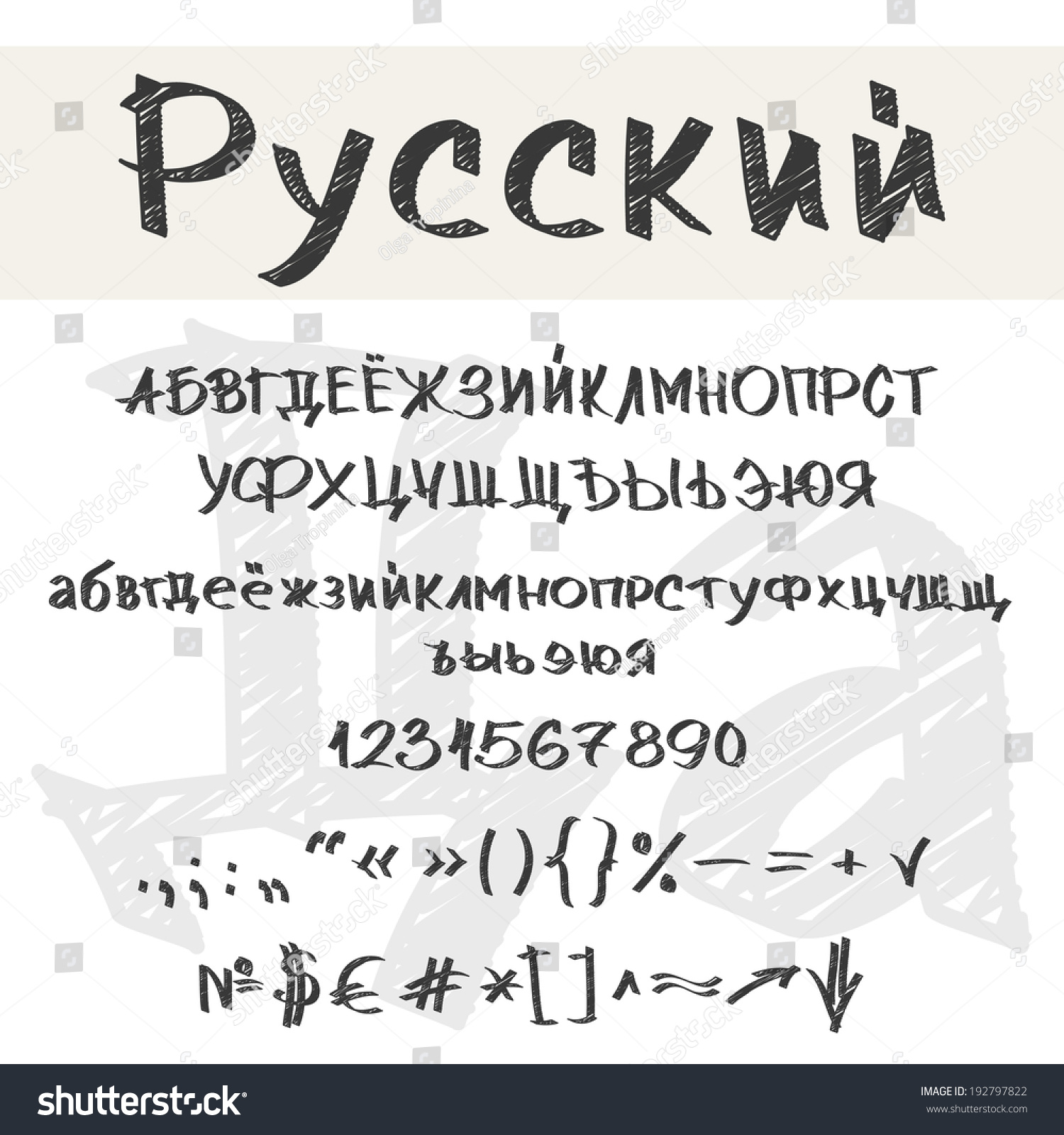 Calligraphy russian alphabet and numbers hand drawn line