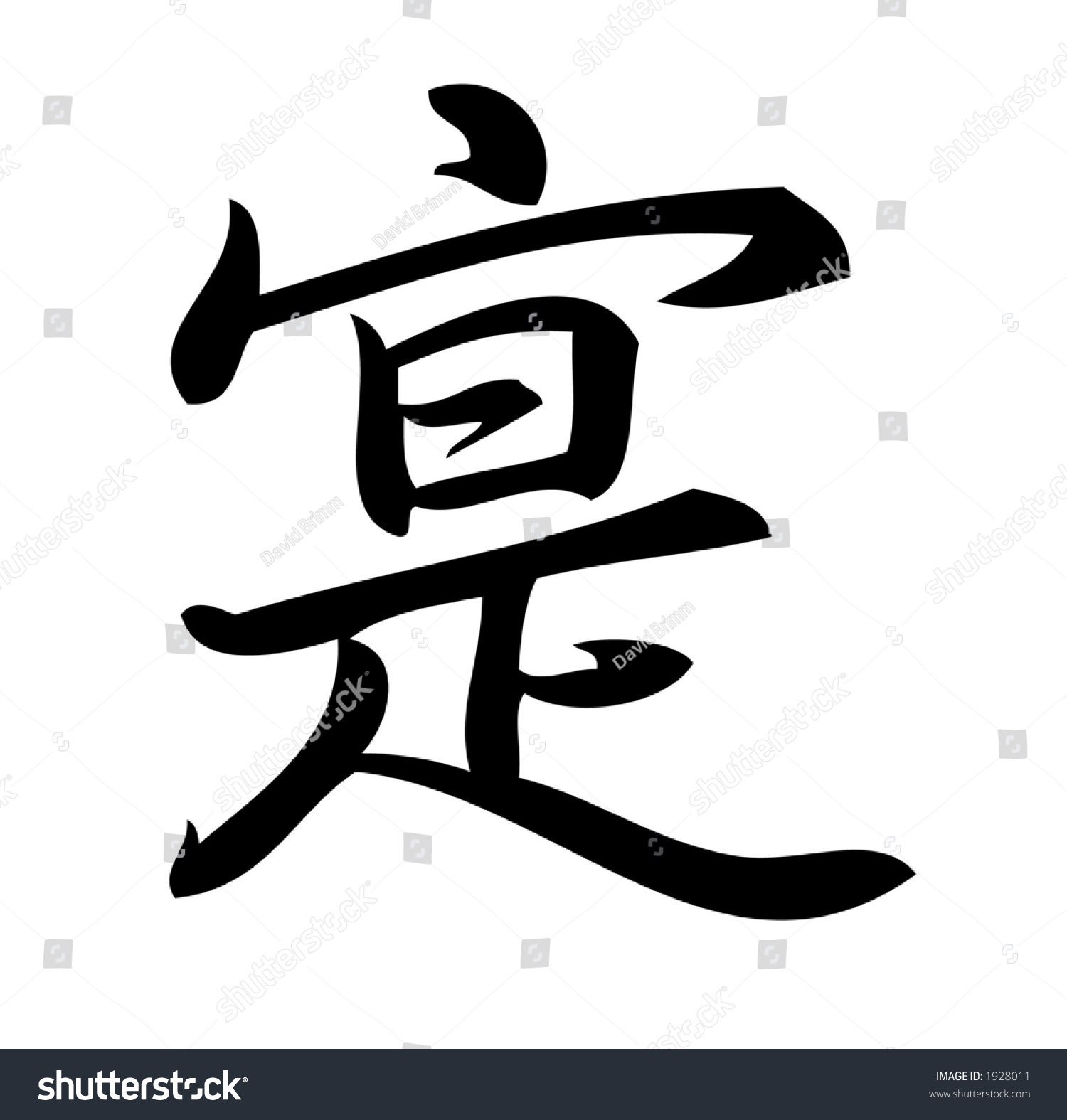 Kanji Character Real True Actual Kanji Stock Illustration 1928011