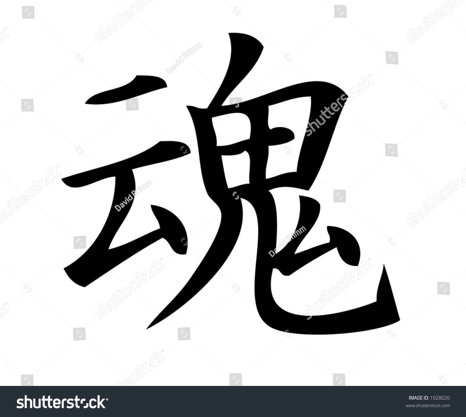 Kanji character for soul spirit one of three