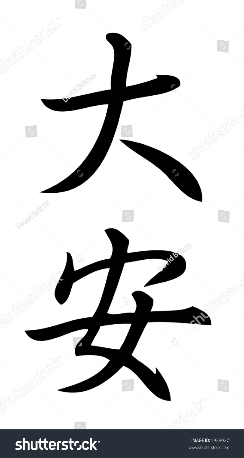 Kanji Character Lucky Day Kanji One Stock Illustration Royalty