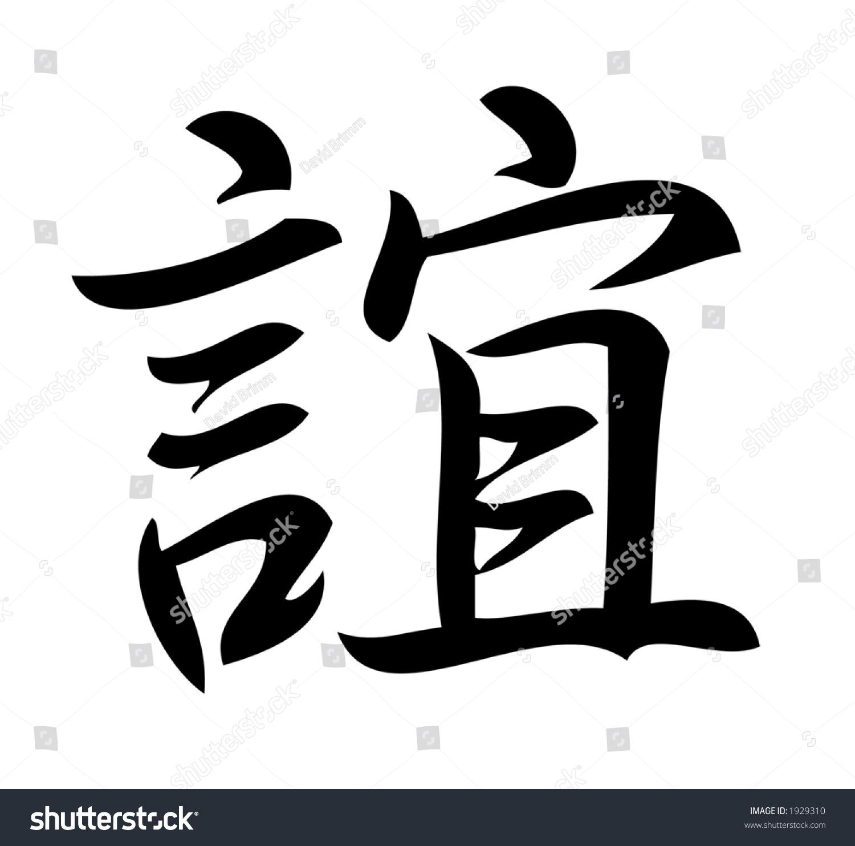 Kanji Character Friendship Kanji One Three Stock Illustration