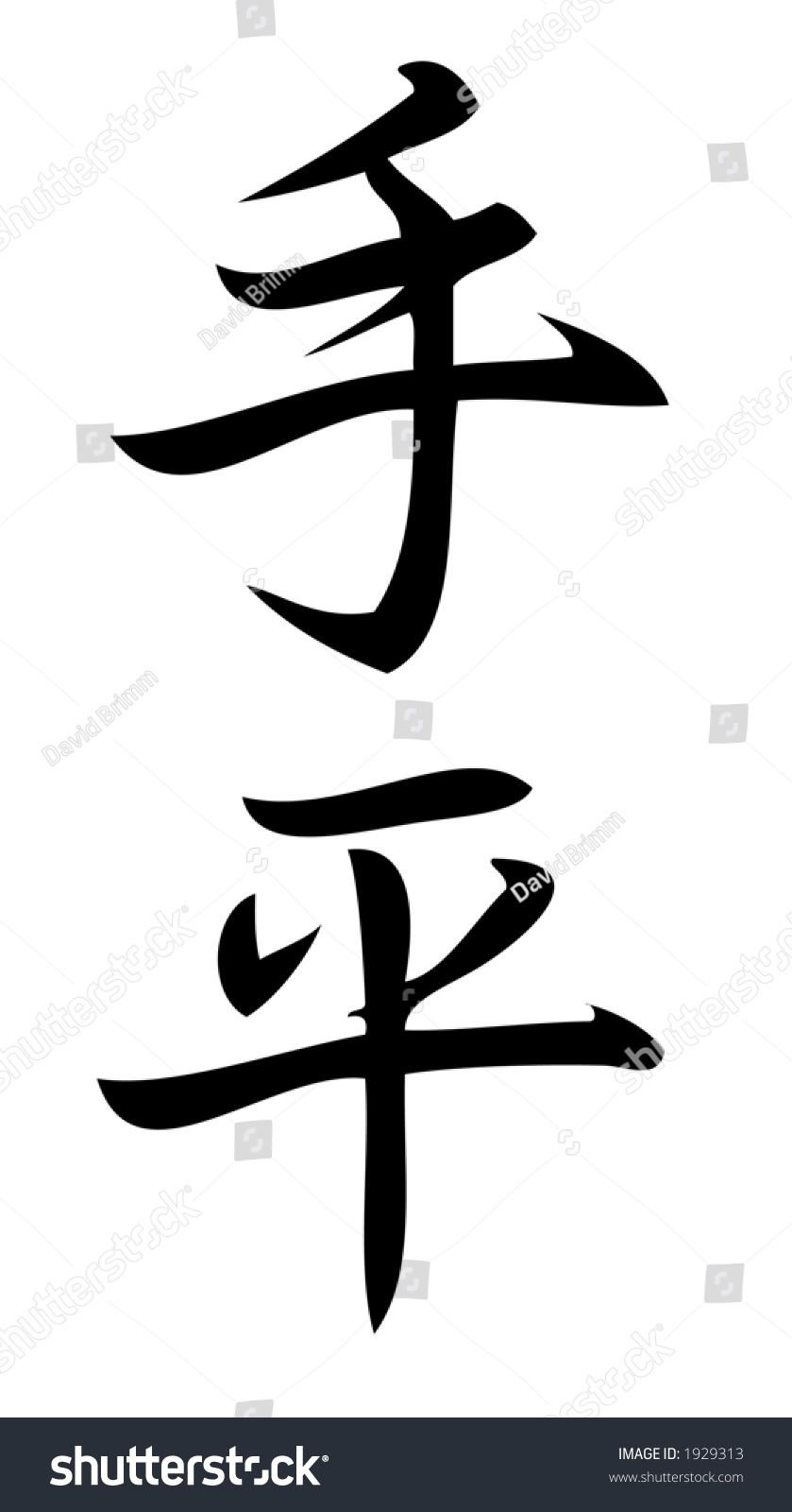 Kanji Character Palm Kanji One Three Stock Illustration 1929313