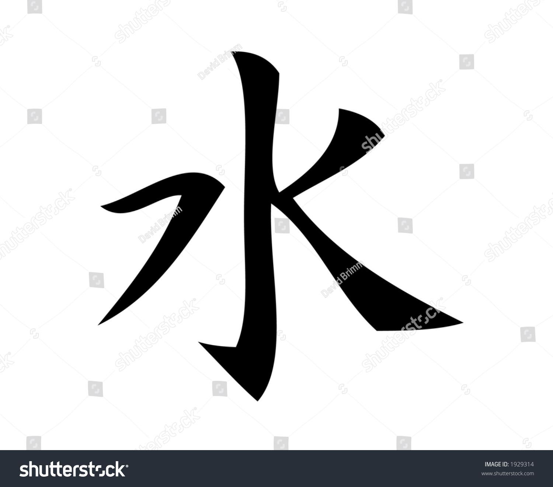 Kanji character water kanji one three stock illustration for Water in japanese