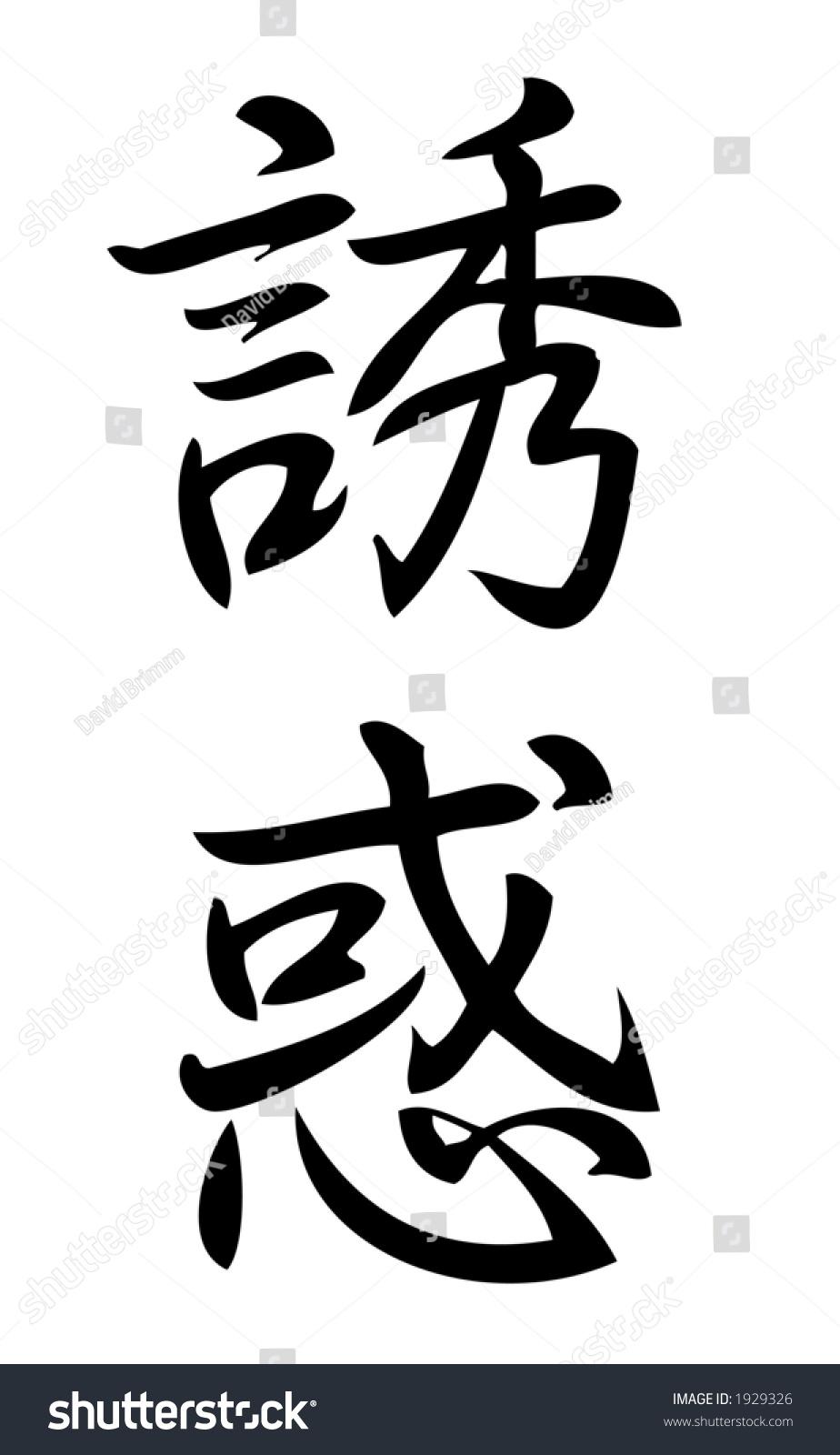 Kanji character temptation seduction kanji one stock illustration kanji character for temptation seduction kanji one of three scripts used in biocorpaavc