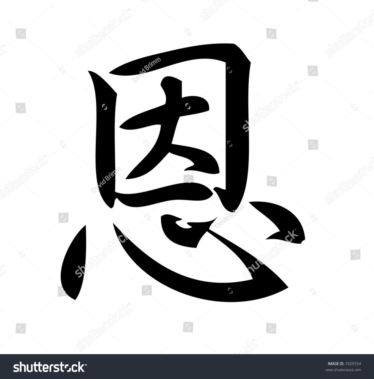 Kanji Character Kindness Favor Kanji One Stock Illustration 1929334