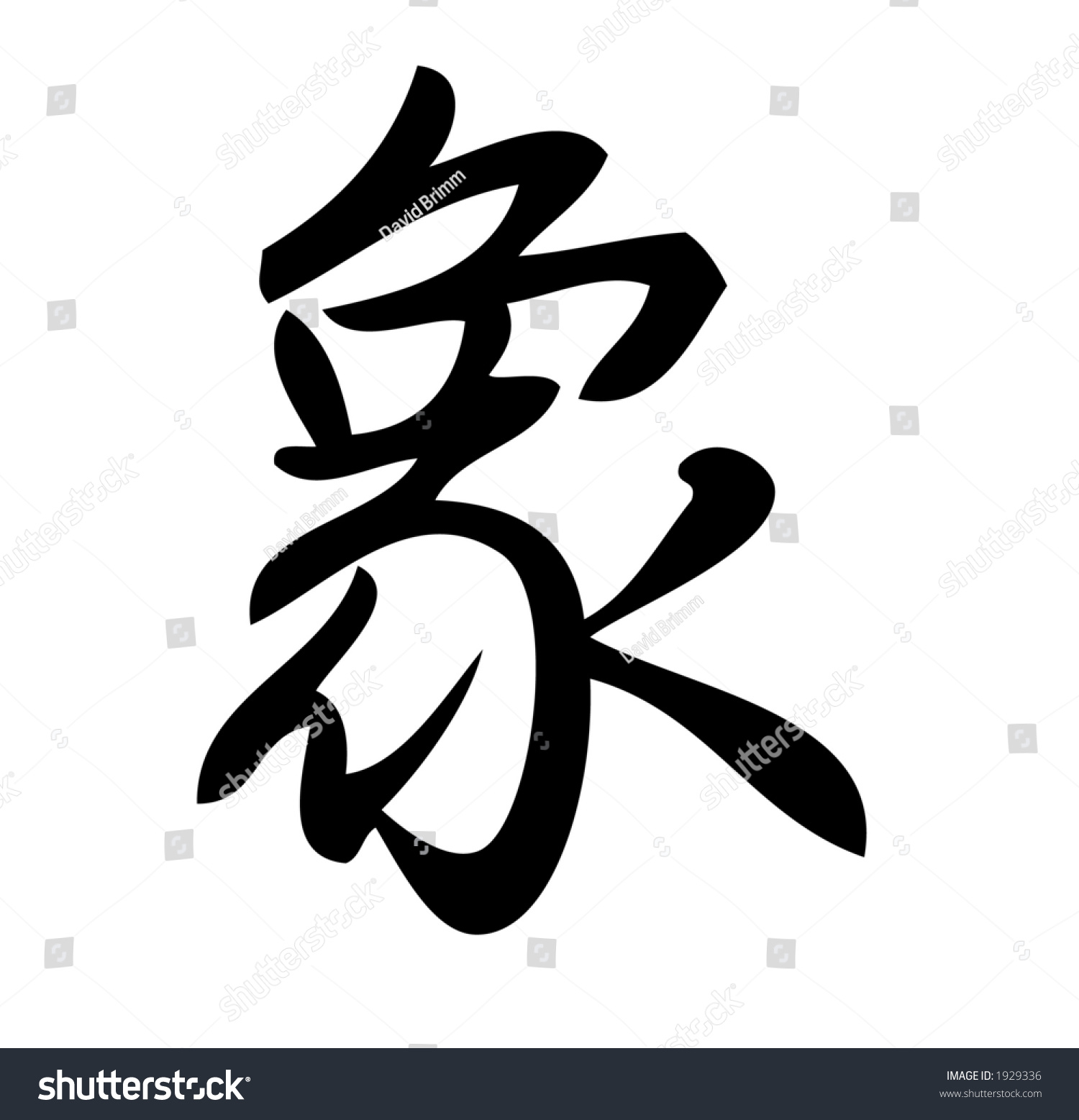 Japanese symbol for family this is the one i want our name image gallery of japanese symbol for family biocorpaavc