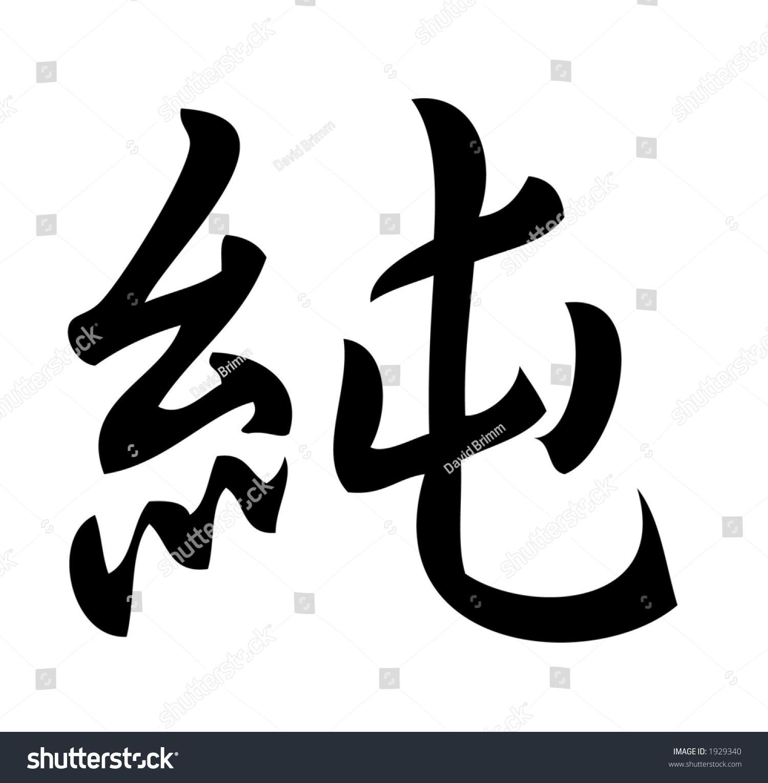 Kanji Character Pure Kanji One Three Stock Illustration 1929340