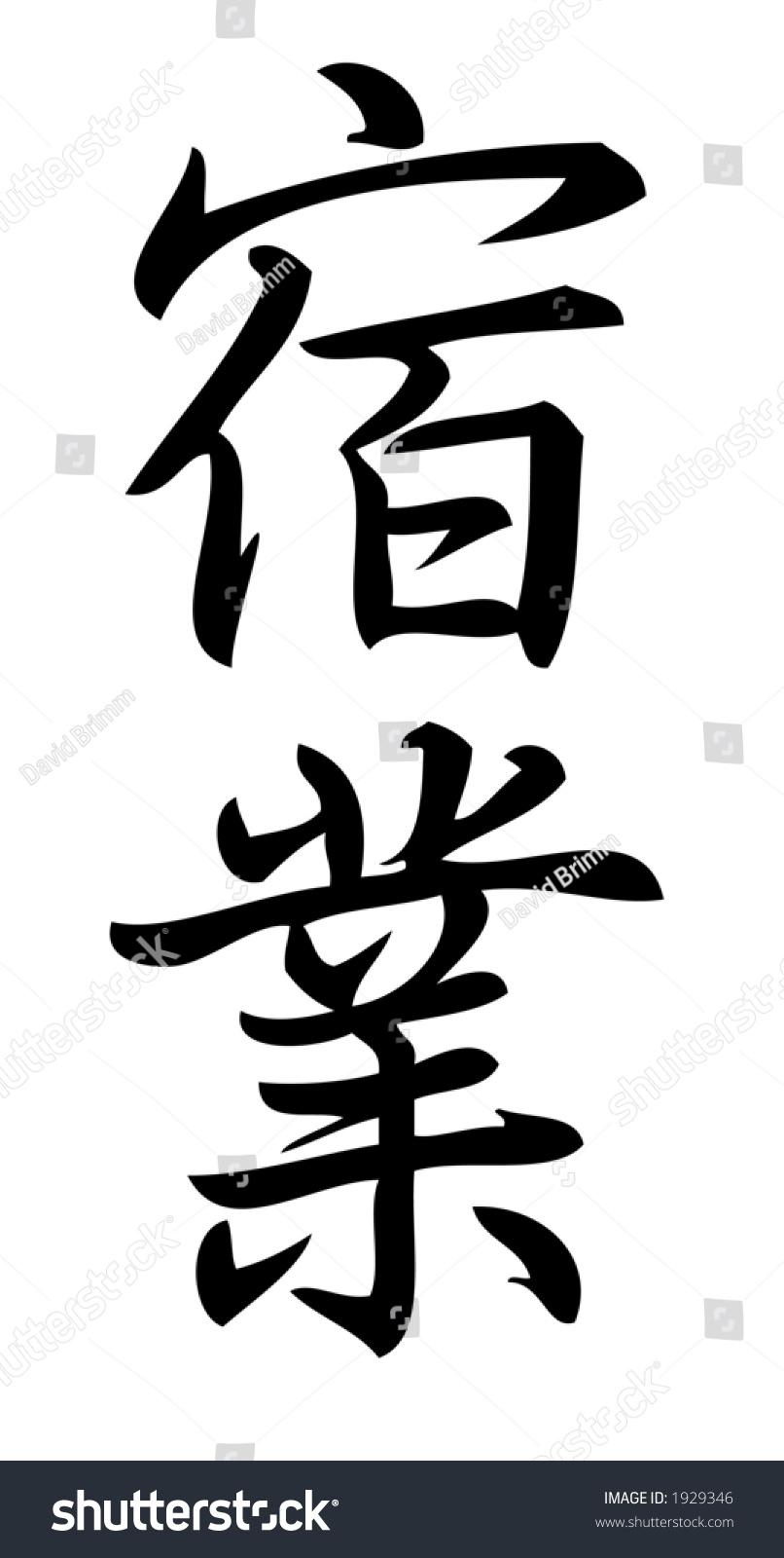 Kanji Character Karma Kanji One Three Stock Illustration 1929346