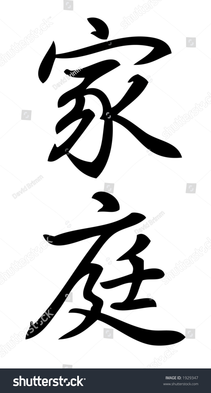 Kanji character for home family one of three