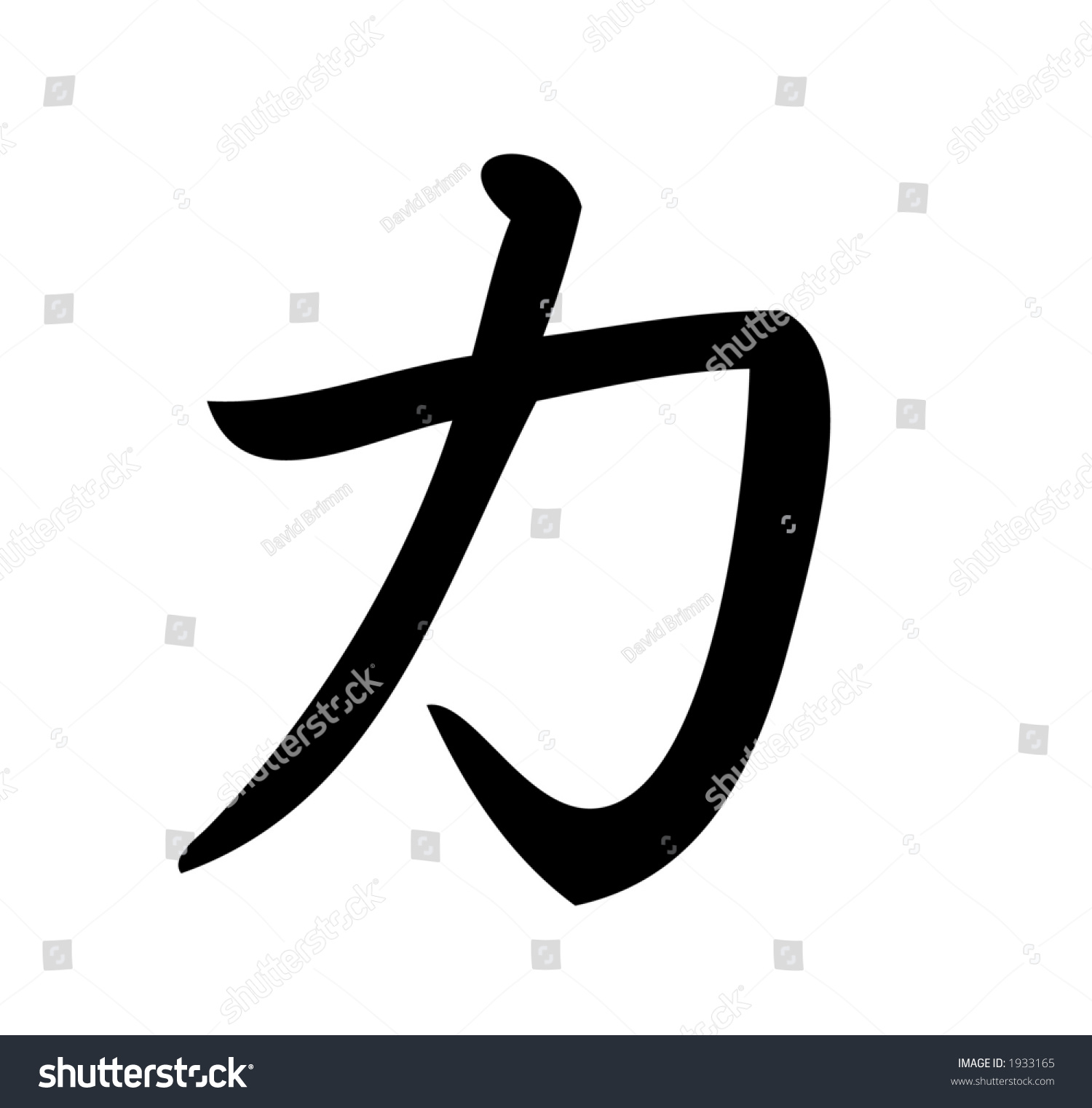 Kanji character power force strength kanji stock illustration kanji character for power force strength kanji one of three scripts biocorpaavc
