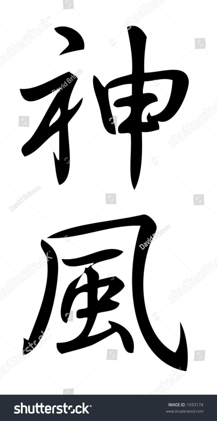 Kanji character kamikaze kanji one three stock illustration kanji character for kamikaze kanji one of three scripts used in the japanese language biocorpaavc