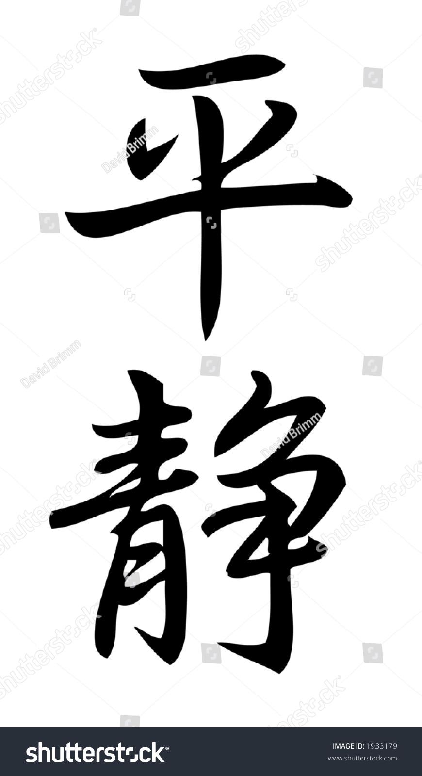 Kanji Character Calm Serene Tranquil Kanji Stock Illustration