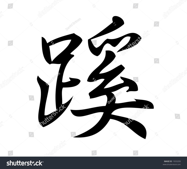 Kanji character path kanji one three stock illustration 1933209 kanji character for path kanji one of three scripts used in the japanese language biocorpaavc Images