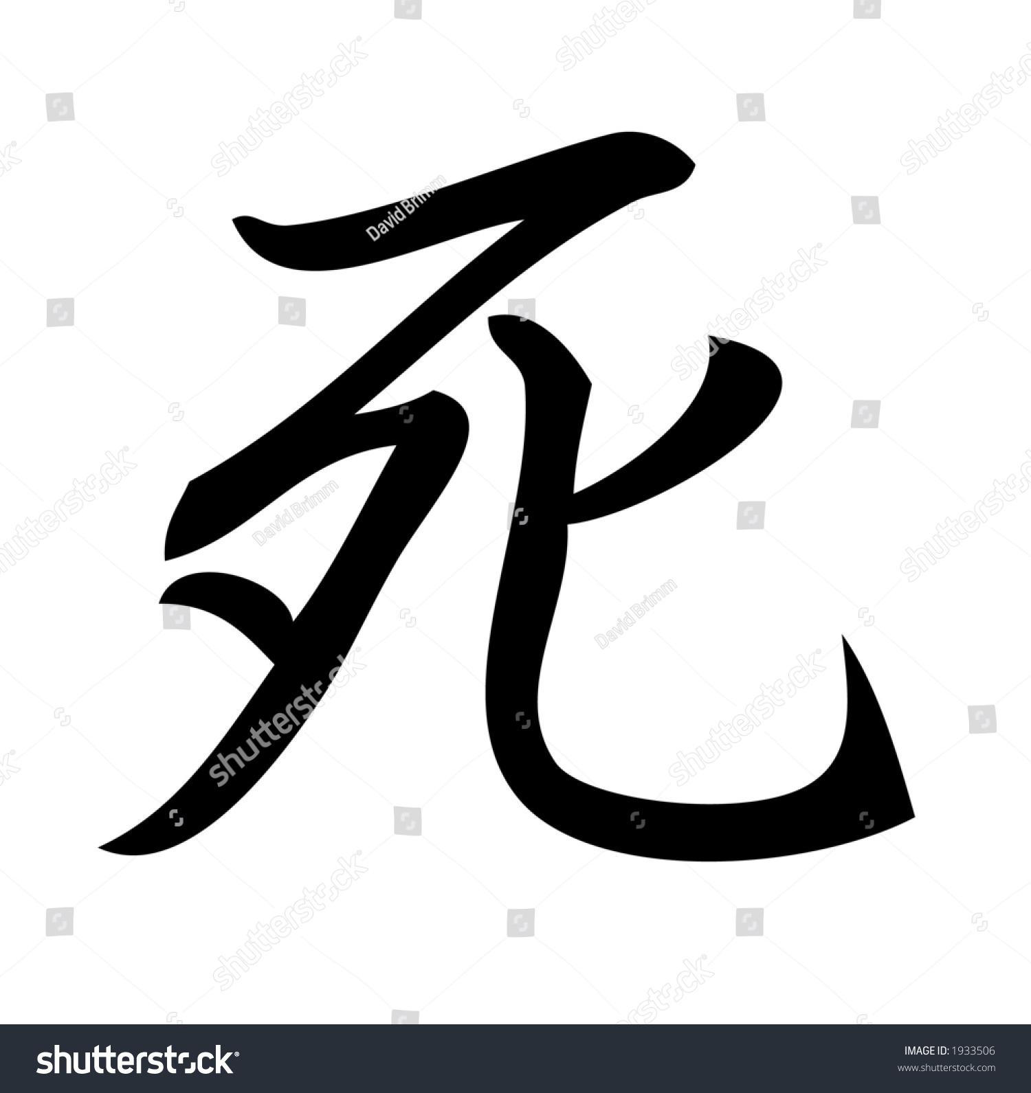 Kanji Character Die Kanji One Three Stock Illustration 1933506