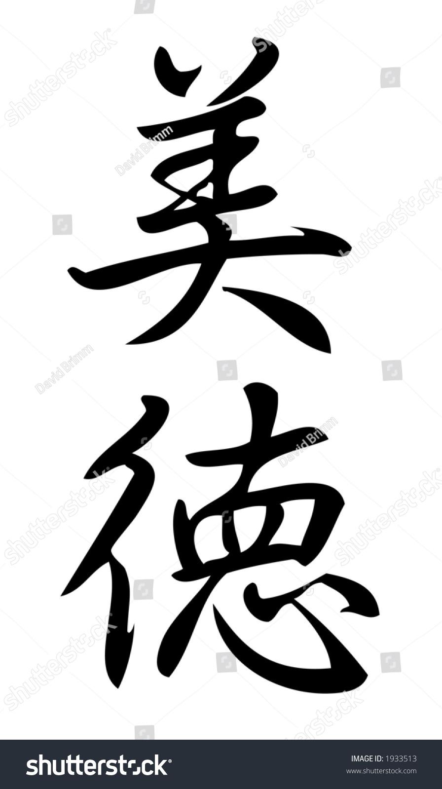 Kanji character virtue noble attribute kanji stock illustration kanji character for virtue noble attribute kanji one of three scripts used biocorpaavc