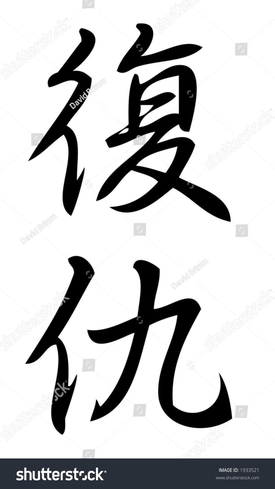Kanji character revenge kanji one three stock illustration 1933521 kanji character for revenge kanji one of three scripts used in the japanese language biocorpaavc Image collections
