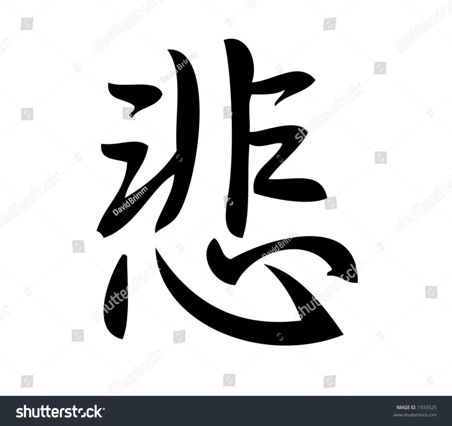 Chinese Symbol For First Choice Image Meaning Of This Symbol
