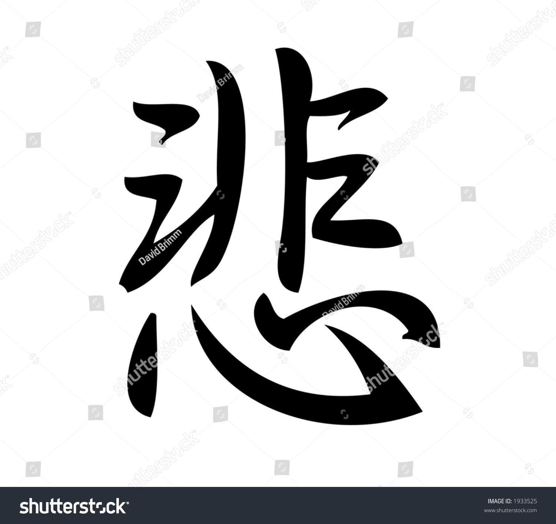 kanji character for sad kanji one of three scripts used